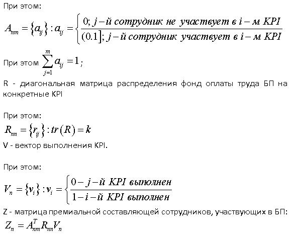 математическая модель премирования персонала для конкретного бизнес-процесса